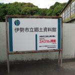平成23年(2011)3月31日に閉館した伊勢市立郷土資料館