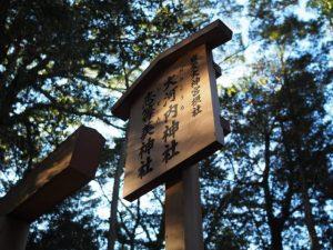 志等美神社・大河内神社(共に豊受大神宮 摂社)