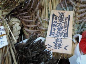 古神札納所に置かれた注連縄、上社(伊勢市辻久留)