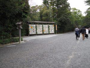 参道の見切石(内宮 神苑付近)
