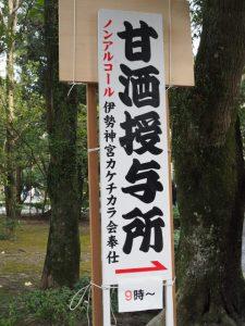 甘酒授与所(伊勢神宮カケチカラ会奉仕)の看板(内宮)