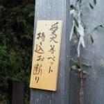 「愛犬等ペット持ち込お断り」の警告板(月讀宮)