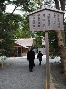 月讀宮ほか(皇大神宮別宮)