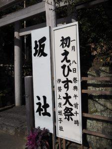 伊勢上座蛭子社の「初えびす大祭」看板(坂社)