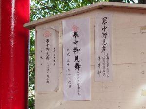 「寒中御見舞」札、坂之森稲荷社(伊勢市八日市場町)