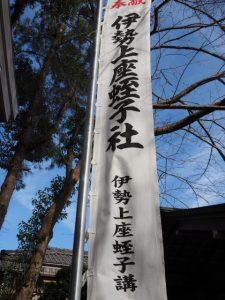 奉献 伊勢上座蛭子神社の幟旗
