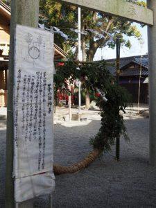 師走大祓の茅の輪、今社(伊勢市宮町)