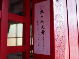 「寒中御見舞」札、須原稲荷神社(伊勢市一之木)