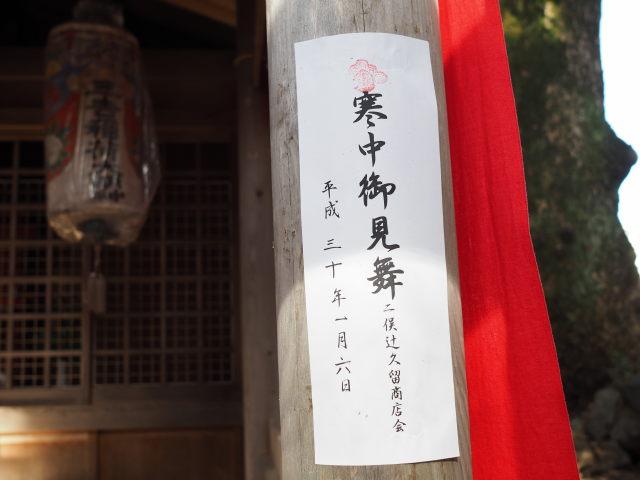 「寒中御見舞」札、三吉稲荷神社(伊勢市吹上)