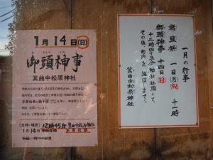 御頭神事の案内掲示、箕曲中松原神社(伊勢市岩渕)