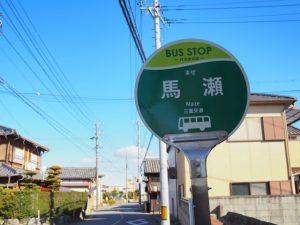 BUS STOP 馬瀬 三重交通