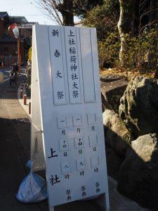 新春大祭(上社)ほかの祭典看板
