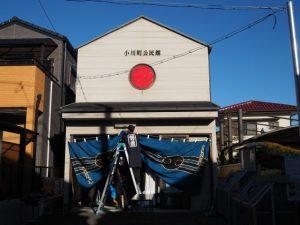 小川町公民館(伊勢市中島)
