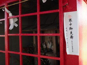 宮川茜稲荷・・にも「寒中御見舞」札(二俣辻久留商店会)