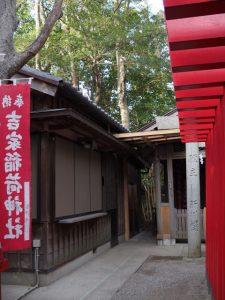 吉家稲荷神社社務所(伊勢市河崎)