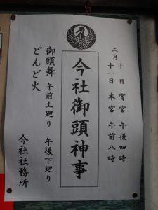2月11日 今社御頭神事の案内掲示