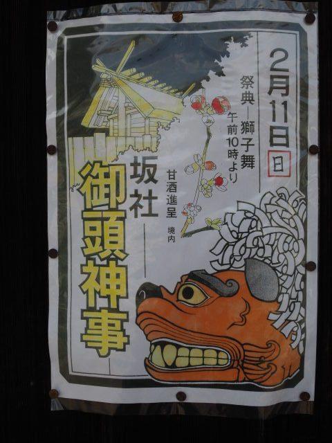 2月11日 坂社御頭神事の案内掲示