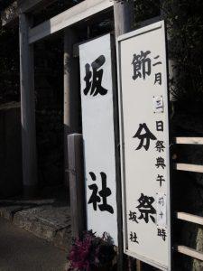 2月3日 節分祭の祭典看板、坂社(伊勢市八日市場町)