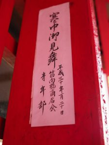 須原稲荷神社に貼られた「寒中御見舞」札(筋向橋商店会 青年部)