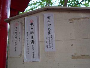 坂之森稲荷社に貼られた「寒中御見舞」札(筋向橋商店会 青年部)