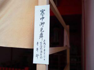 清川稲荷大明神に貼られた「寒中御見舞」札(筋向橋商店会 青年部)