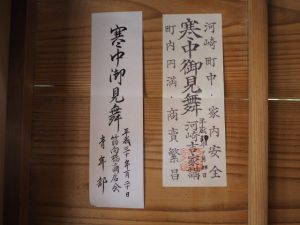 「寒中御見舞」札、豊川茜稲荷神社(伊勢市豊川町)