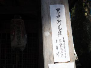 「寒中御見舞」札、三吉稲荷大明神(伊勢市吹上)