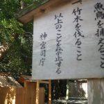 仮殿、河原淵神社(豊受大神宮 摂社)