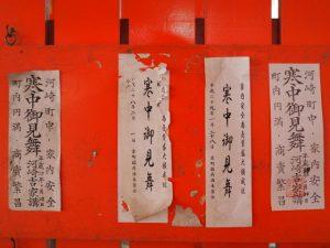 「寒中御見舞」札、吉王稲荷神社(伊勢市船江)