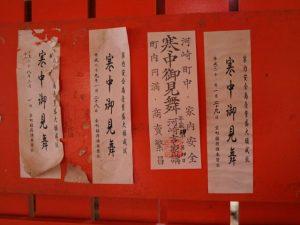 吉王稲荷神社でさらに見つけた「寒中御見舞」札(伊勢市船江