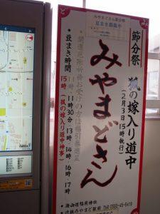 みやまどさん 節分祭の看板(近鉄 塩浜駅にて