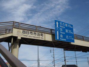 国道1号の歩道橋(東海道日永郷土資料館付近)