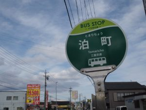 BUS STOP 泊町 三重交通