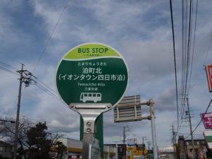 BUS STOP 泊町北(イオンタウン四日市泊) 三重交通
