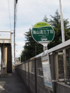 BUS STOP 海山道三丁目 三重交通