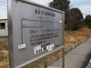 県道629号脇に立てられた「高圧ガス配管埋設図」