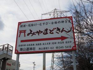 「みやまどさん(海山道神社)」の案内板