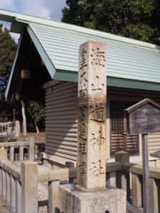 海山道神社(四日市市海山道町)