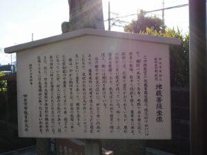 地蔵菩薩坐像の説明板、地蔵堂(四日市市馳出町)