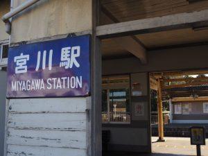 JR参宮線 宮川駅