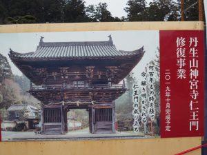 丹生大師神宮寺仁王門修復事業の看板