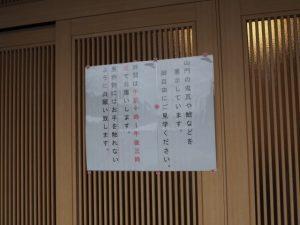 解体された仁王門の鬼瓦などの展示、丹生大師神宮寺(多気郡多気町丹生)