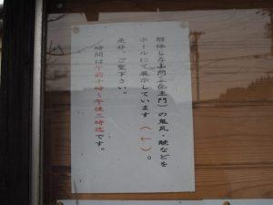 解体された仁王門の鬼瓦などの展示案内、丹生大師神宮寺(多気郡多気町丹生)