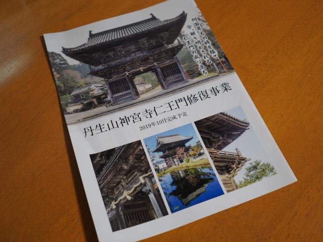 丹生大師神宮寺仁王門修復事業のパンフレット