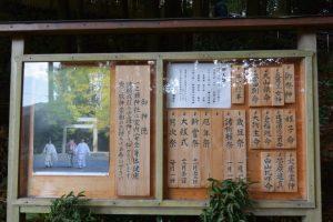 掲示板、一之瀬神社(度会町脇出)