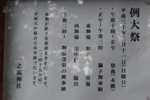 例大祭の案内掲示、一之瀬神社(度会町脇出)