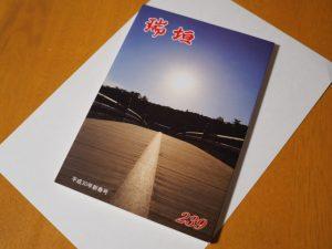 神宮広報誌「瑞垣」239号