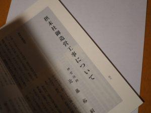 「摂末社御造営工事について」(神宮広報誌「瑞垣」239号)