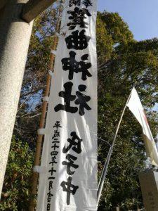 祈年祭の斎行前に訪れた箕曲神社(伊勢市小木町)