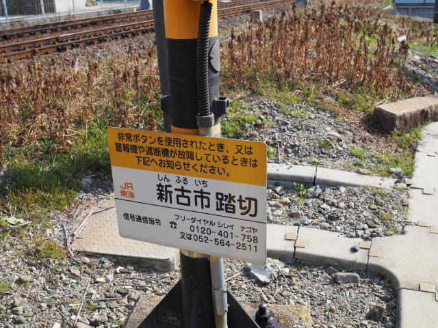 JR参宮線 新古市踏切
